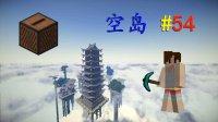 明月庄主★我的世界1.10师徒空岛生存EP54音乐大师Minecraft