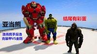 【亚当熊 GTA5 mod系列】大版绿巨人&反浩克装甲VS金刚+结尾彩蛋