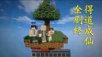 明月庄主★我的世界1.10师徒空岛生存全程回顾大结局预告片Minecraft