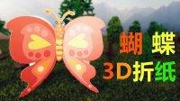 儿童手工3D蝴蝶折纸 亲子游戏 手工益智 美乐 儿童玩具 剪纸 创意DIY #厉害了我的双11#