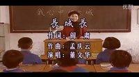 民歌经典-董文华-长城长