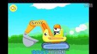 宝宝认知:认识交通工具★赛车工程车飞机 托马斯小火车 宝宝巴士游戏 宝宝学交通工具 4399小游戏
