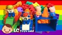 小猪佩奇和百变汽车!大块拼装组合玩具!梁臣的玩具说 20161109