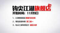 淘宝视频:《钩尖江湖》自然湖库钓鲫鱼饵料详解