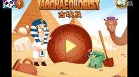 考古学家 古埃及之旅:金字塔狮身人面像下 发掘神兽鳄鱼 索贝克★世界八大奇迹 4399亲子小游戏 7k7k小游戏大全