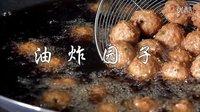 【火筵】如何找回记忆中的酥香炸丸子