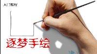 VS手绘软件展现汉字书写顺序效果演示