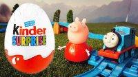 托马斯小火车&小猪佩奇拆惊喜蛋 猪妈妈 粉红猪小妹 奇趣蛋 出奇蛋  托马斯和他的朋友们 儿童玩具 #厉害了我的双11#