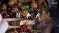【火筵家常】醉香红烧肉