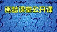 逐梦课堂公开课 27.goldwave音频剪辑软件使用教程