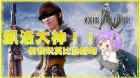 【喳试玩】凯洛神,教我玩莫比乌斯吧! Final Fantasy