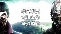 【杀戮版】耻辱2 最高难度 无超能力通关视频 第一关