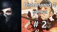 默明《耻辱2》最高难度无双模式攻略解说02