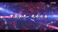 【雲曳第三届线下聚会】VOL.3丨精彩合集~
