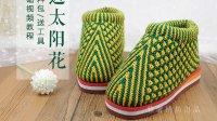 雅馨绣坊 编织视频 第37集 两边太阳花 中帮棉鞋 视频 下集
