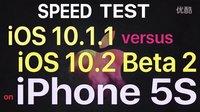 iPhone 5S _ iOS 10.1.1 vs iOS 10.2 Beta 2 速度測試 - 性能測試!@成近田