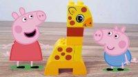 乐高积木长颈鹿找不到身体了 小猪佩奇定格动画 LEGO玩具 粉红猪小妹 得宝系列 托马斯小火车 超级飞侠 哆啦A梦