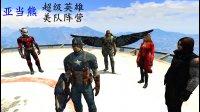 【亚当熊 GTA5 mod系列】美队盾可以扔了&猎鹰蚁人绯红冬兵
