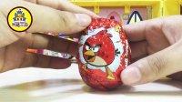 愤怒的小鸟奇趣蛋 出奇蛋拆蛋视频 健达奇趣蛋拆惊喜 惊喜蛋糖果蛋 巧克力蛋玩具