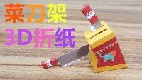 儿童3D折纸【刀具&刀架】菜刀 手工益智 亲子互动 美乐 儿童玩具 剪纸 创意DIY
