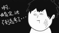 【小熙解说】我的老师是只熊 考题脑洞突破天际!熊老师迷之感动让人泪目啦!
