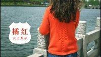 珍心珍意编织课堂——阿珍橘红麻花开衫左前片花样