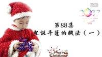 第88集 巧妈手工馆 圣诞斗篷套装的织法① 最详尽的棒针皮草外套视频教程