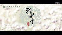 2016宁波外国语学校文艺演出《聆听四季》