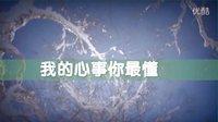 我的心事你最懂(音乐走廊VS歌一生) _ KTV