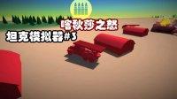 【枫崎】坦克模拟器 #3 喀秋莎之怒 版本更新