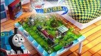 托马斯和他的朋友们:魔幻铁路(1)托马斯小火车 儿童铁路模型 苹果iPhone iPad游戏 iOS