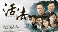《活法》28-30集大结局 李幼斌 李立群 潘之琳 何明翰