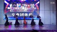 杭州肚皮舞 太拉国际 《甩发舞》湖南比赛团体组