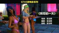 亚当熊 GTA5:微电影系列《熊哥的一天》