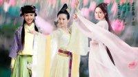 古装美女舞蹈完整版9 (刘诗诗/杨幂/唐嫣)