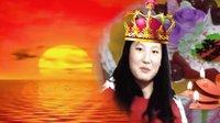 马绍敏女士生日庆典纪念