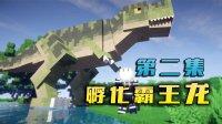 【我的世界阿凡】恐龙模组生存P2:养殖凶残的霸王龙!