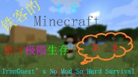 ※我的世界※Minecraft※铁客的1.8原汁极限生存系列#2:扩建小房子