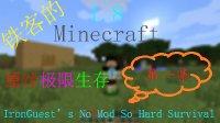 ※我的世界※Minecraft※铁客的1.8原汁极限生存系列#1:开新坑