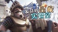 【皇家实验室#1】八大龟速战将齐聚 谁才是CR中的慢跑冠军?