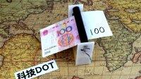 如何自制一台印钞机?简单工具制作白纸变钱神器魔术道具教学