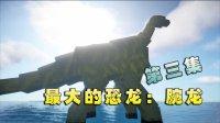 【我的世界阿凡】恐龙模组生存P3:腕龙?最大的恐龙!