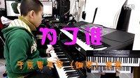 电子琴演奏钢琴 为了谁