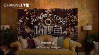 ViE原创|私视角④:一探究镜 de Gournay 上海之家