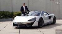 [Autogefuehl] McLaren 迈凯伦 570 GT 深度试驾
