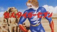 萝卜吐槽第18期 胡诌乱侃系列之铁人老虎7号—护宝小队撒哈拉遇险