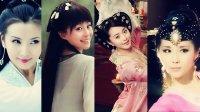 古装美女舞蹈完整版12(陈好 方安娜 吴亚桥 范冰冰 刘莎 )