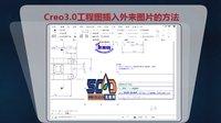 Creo3.0工程图插入外来参考图片的方法