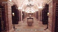 走进威廉·I·科赫的私人酒窖