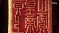 龙游帝苑——乾隆帝御宝交龙钮「太上皇帝之宝」玺